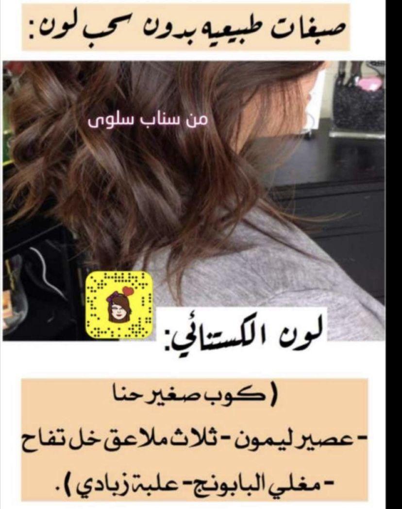 Pin By حلووم العنزي On Skin Care Women Hair Braid Videos Skin Care Women Braided Hairstyles