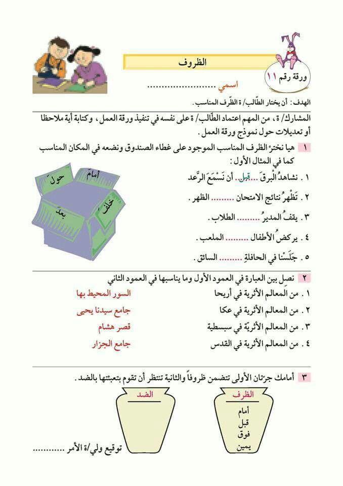 الظروف تدريبات Apprendre L Arabe Langue Arabe Grammaire Arabe