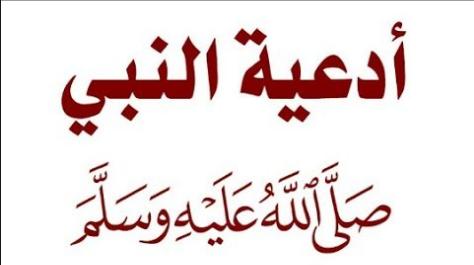 اذكار اجرها عظيم من أدعية رسول الله صلى الله عليه وسلم Arabic Calligraphy Calligraphy