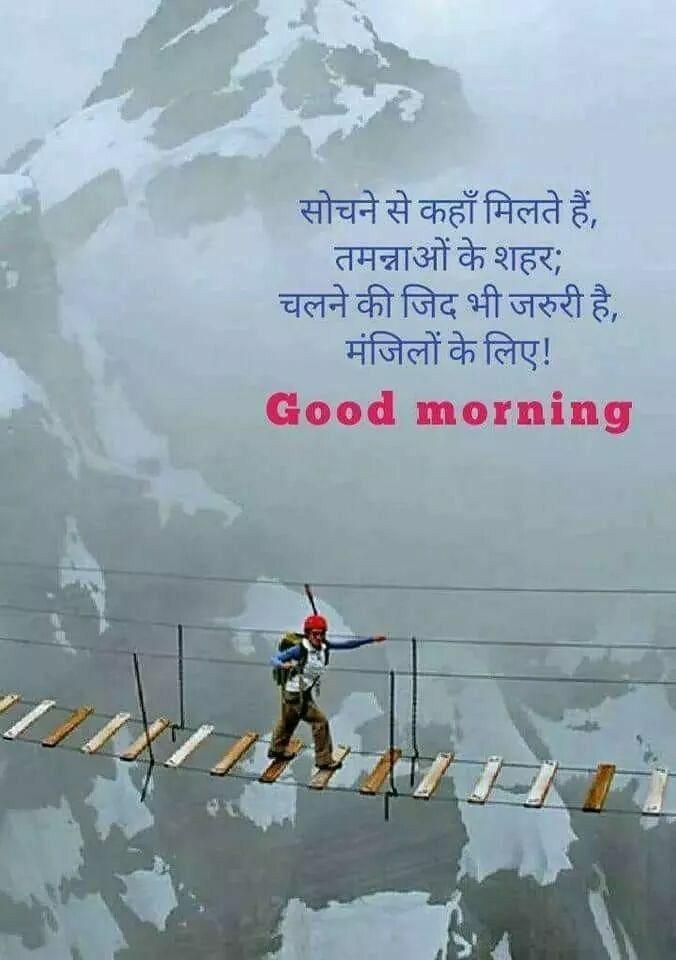 pin by balvinder singh chadha on g morning quotes hindi pinterest