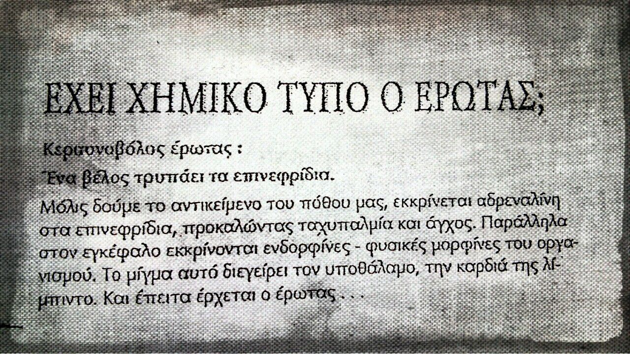 greek quotes and ερωτας image on We Heart It