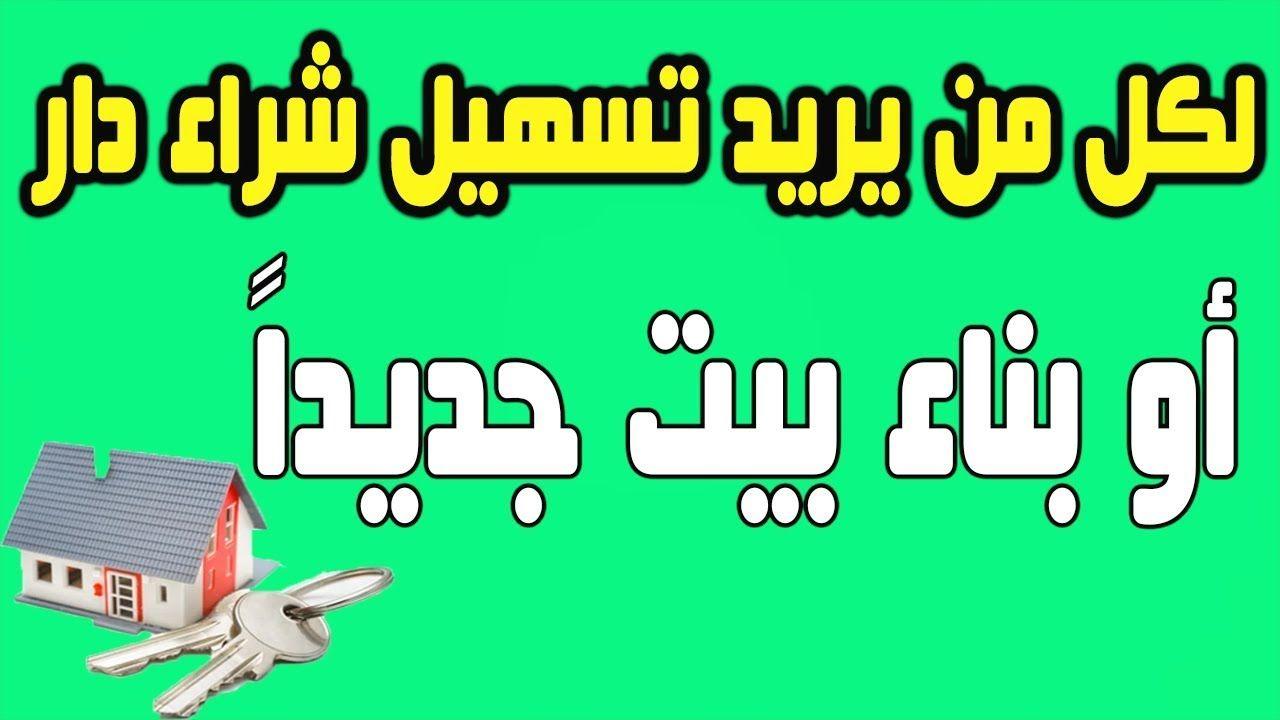 لكل من يريد تسهيل شراء دار أو بناء بيت جديدا Islam Quran Islam Hadith Duaa Islam
