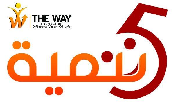 مبادرة 5تنمية للاستعلام 86 ش عدنان المالكي امام كافيه سهراية الدور الاول علوي تليفون 01021064210 Tech Company Logos Company Logo Logos
