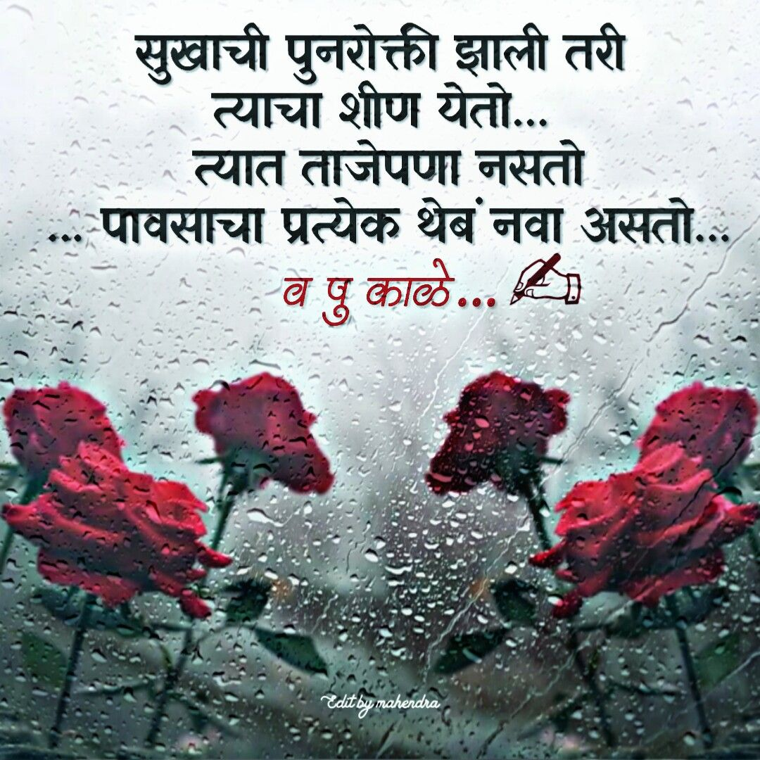 Pin by SWAPNIL KORE on a Marathi quotes, Poems, Graffiti