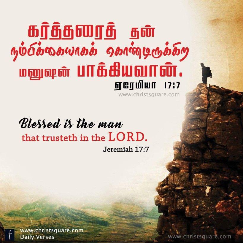 Tamil christian wallpaper, tamil bible verse wallpaper