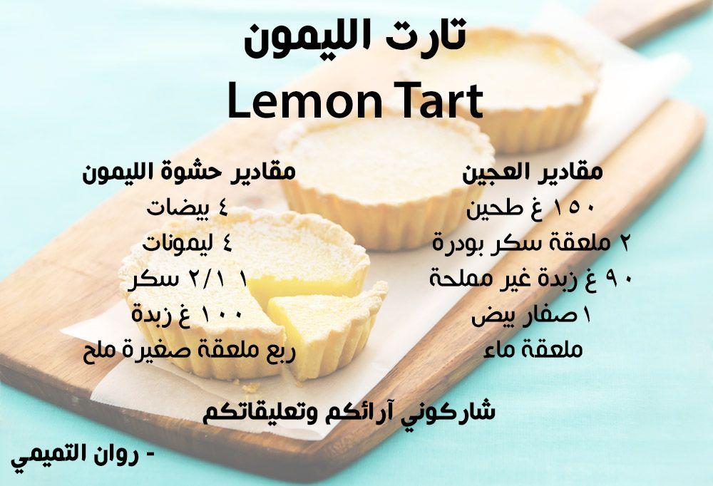 Lemon Tart تارت الليمون Arabian Food Arabic Food Recipes