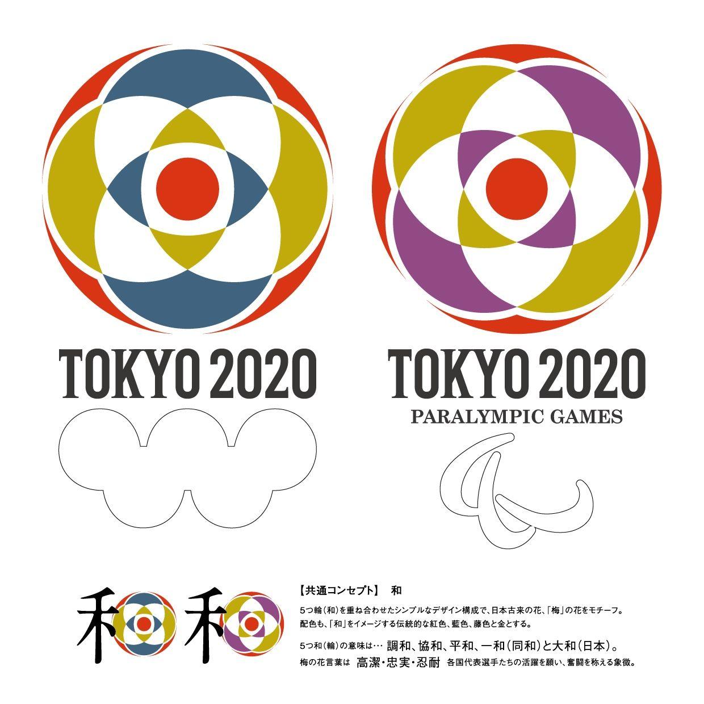 """オリンピックエンブレム Logo mark design for Olympic """"TOKYO 2020"""