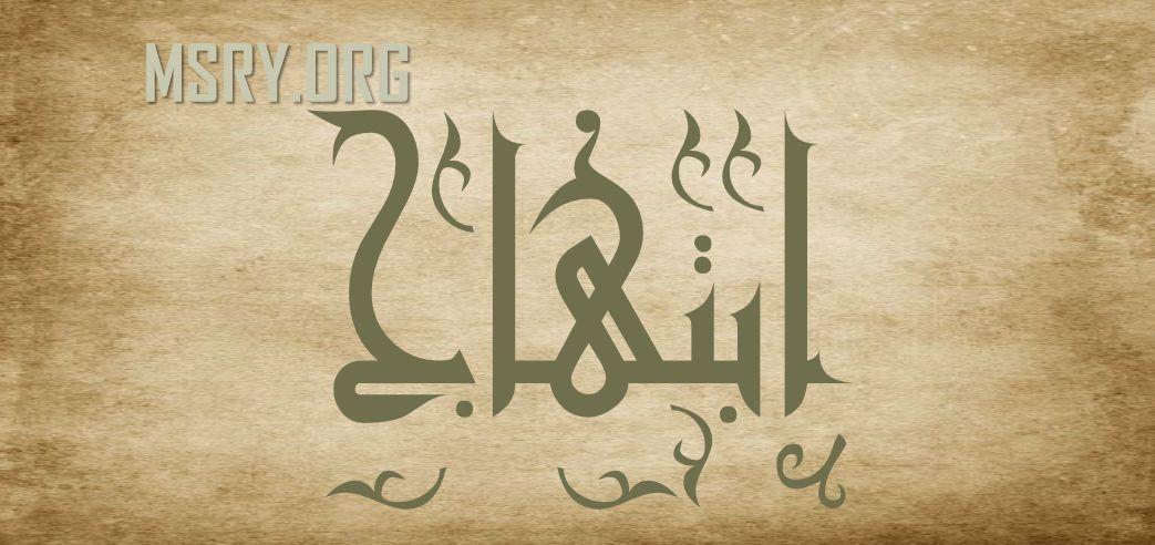 30 معلومة توضح لك معنى اسم ابتهاج Ibthag وأسرار شخصية صاحبته موقع مصري In 2021 Arabic Calligraphy Calligraphy