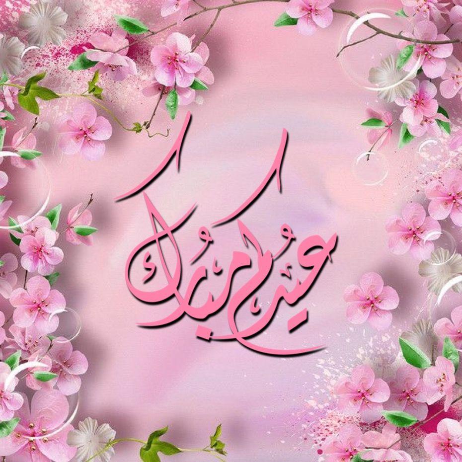 Pin By On تهـــاني وتبريكـــات Happy Eid Eid Mubarak Eid Mubarak Greetings