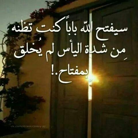 الفرج قريب إن شاء الله Arabic English Quotes Bible Words Good Morning Gif