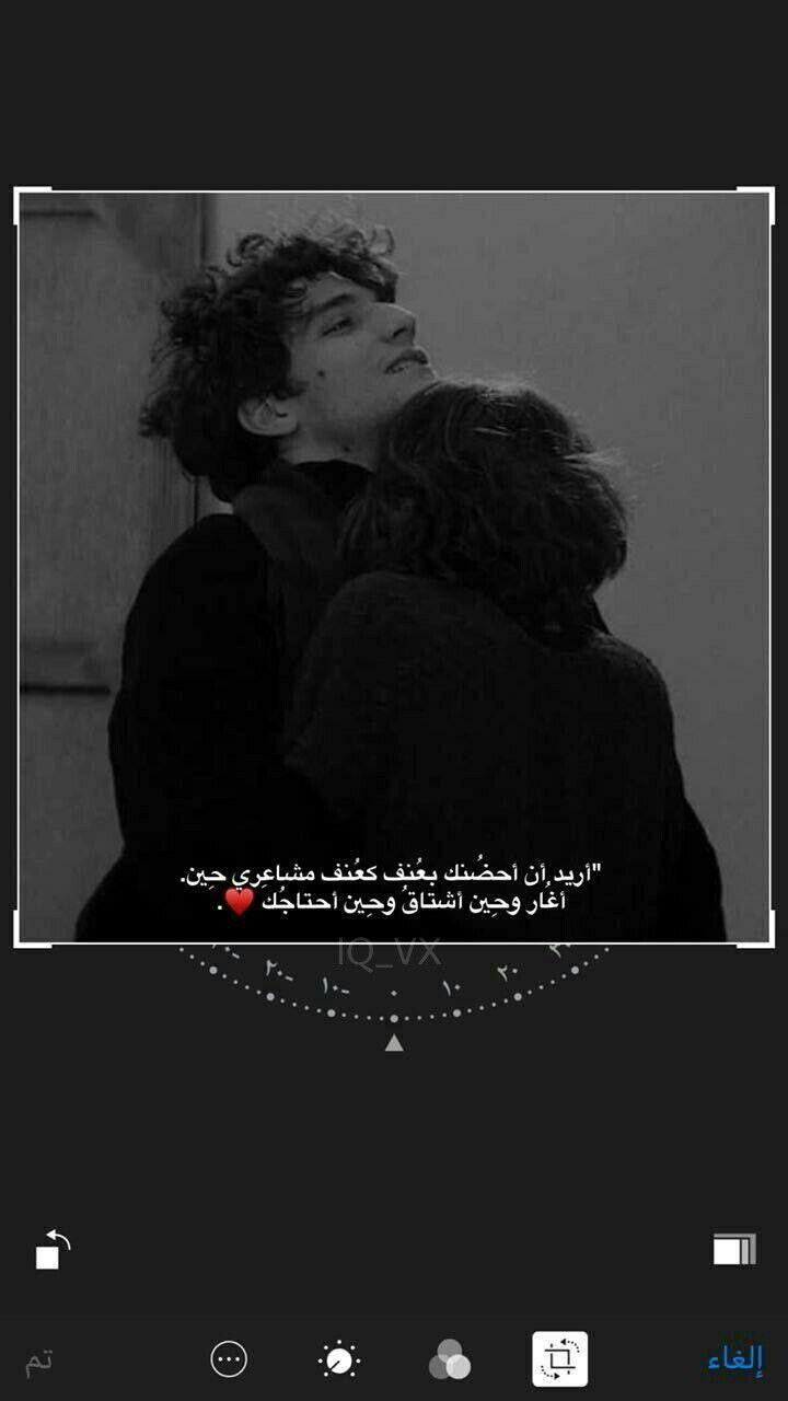 اليك حبيبي Love Smile Quotes Cover Photo Quotes Arabic Love Quotes