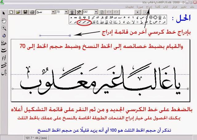 تحميل برنامج الكتابة بالخط العربي كلك Download Kelk 2019 برامج سوفت Calligraphy Arabic Calligraphy Save