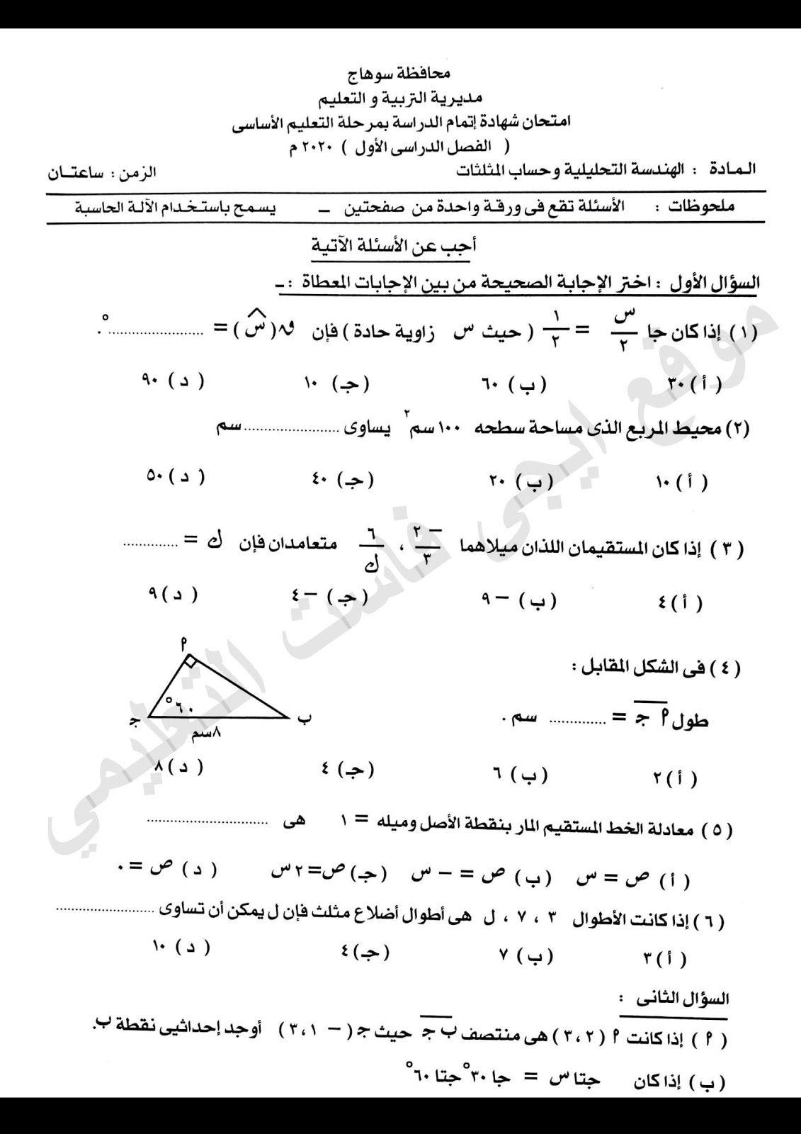 امتحان هندسه سوهاج الصف الثالث الاعدادي ترم اول 2020