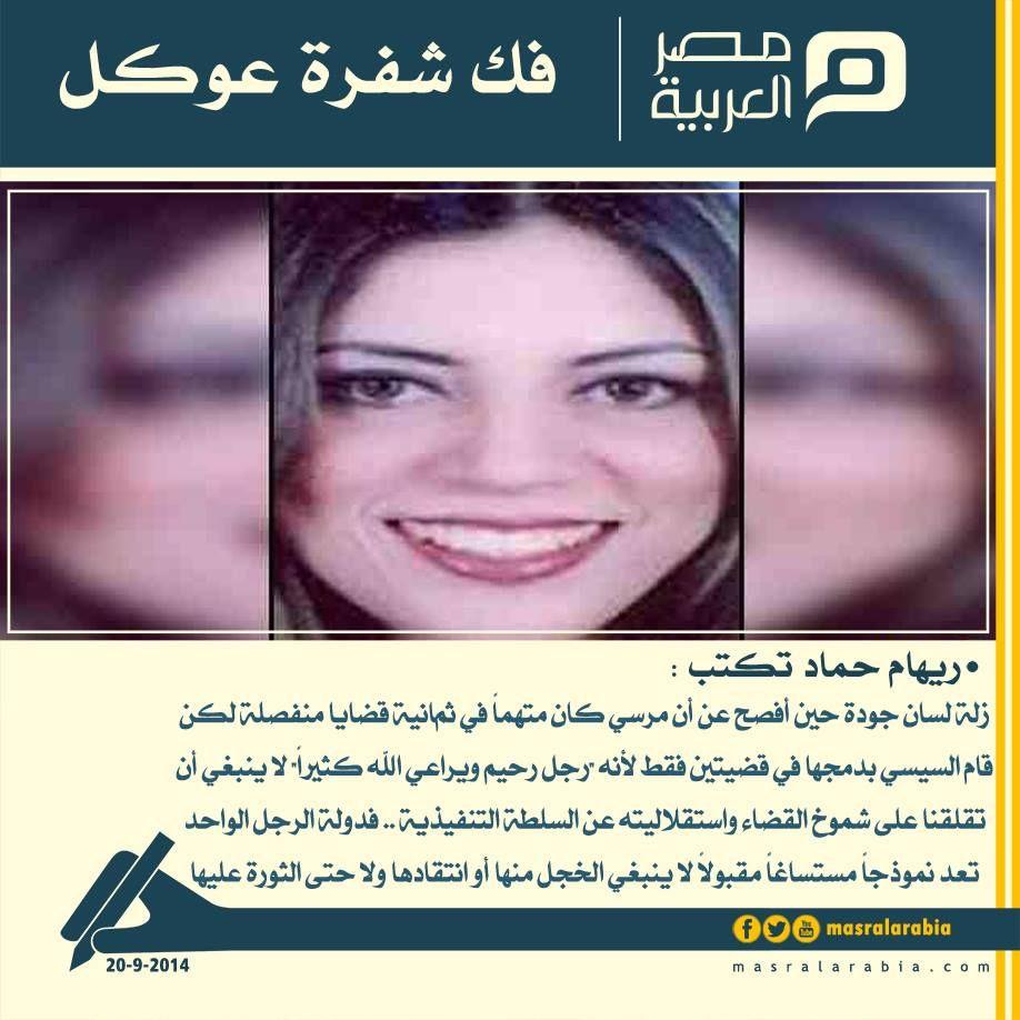 ريهام حماد تكتب فك شفرة عوكل زلة لسان جودة حين أفصح عن أن مرسي كان متهما في ثمانية قضايا منفصلة لكن قام ال Movie Posters Incoming Call Screenshot Poster
