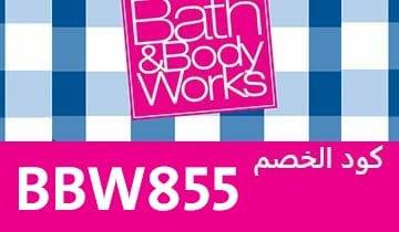 كود خصم باث اند بودي وركس Bath And Body جديد 2020 رمز A2k اكبر خصم متجدد Tech Company Logos Company Logo Body Works