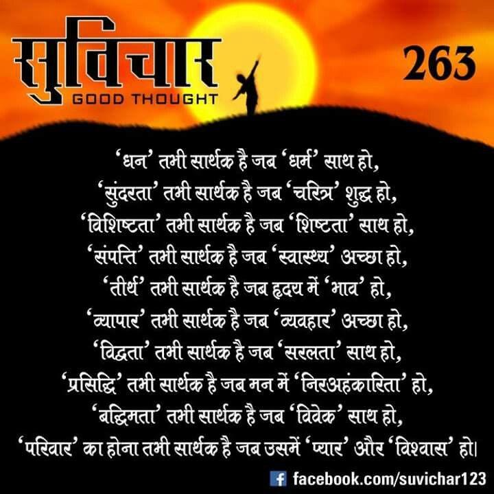 Life By Srinivas Dara Good Thoughts Thoughts Hindi Quotes