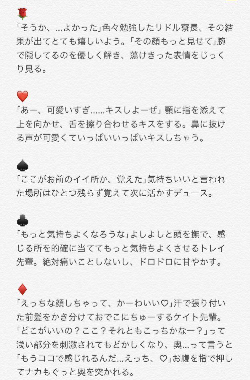 リドル ツイステ 夢小説