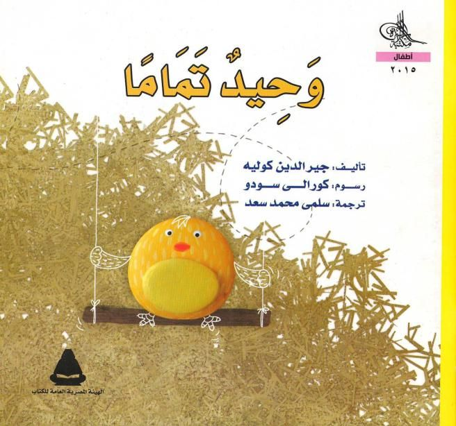 وحيد تماما Children S Picture Books Picture Book Kids Pictures