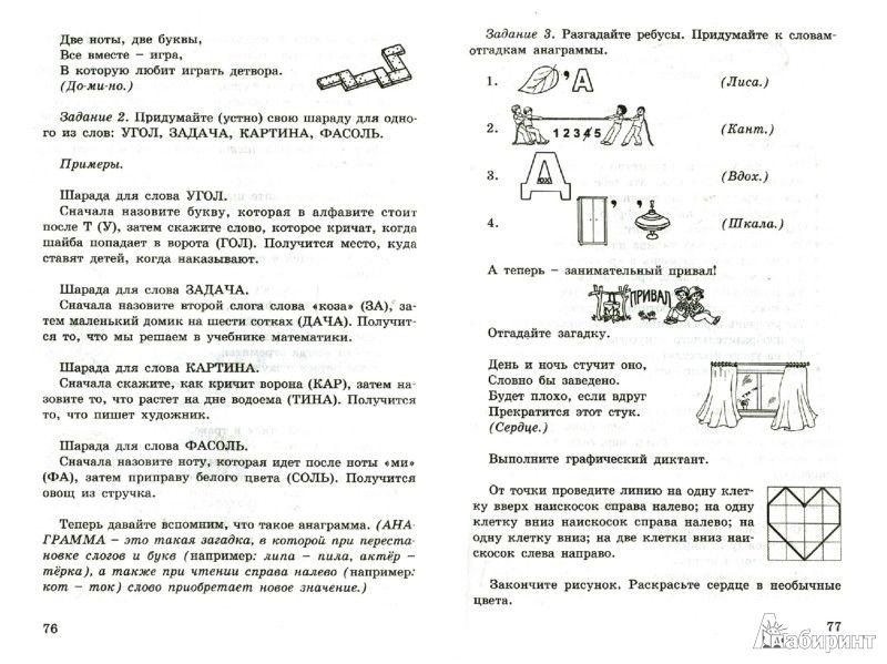 Гдз по русскому языку 7 класс разумовская 2018 год скачать торрент