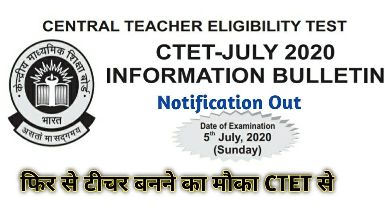 Ctet July Notification 2020 Out Apply Online Eligibility Exam Date In 2020 Secondary Education Government Jobs Teacher