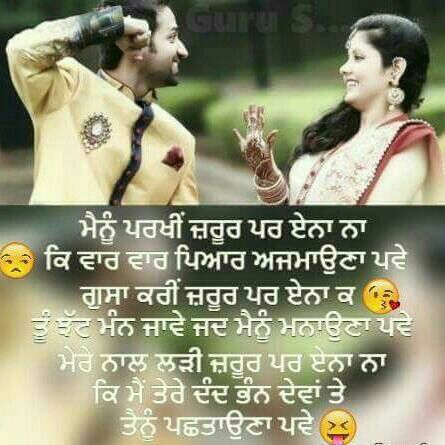 Pin By Ramansandhu On Quotes Funny Mom Quotes Punjabi