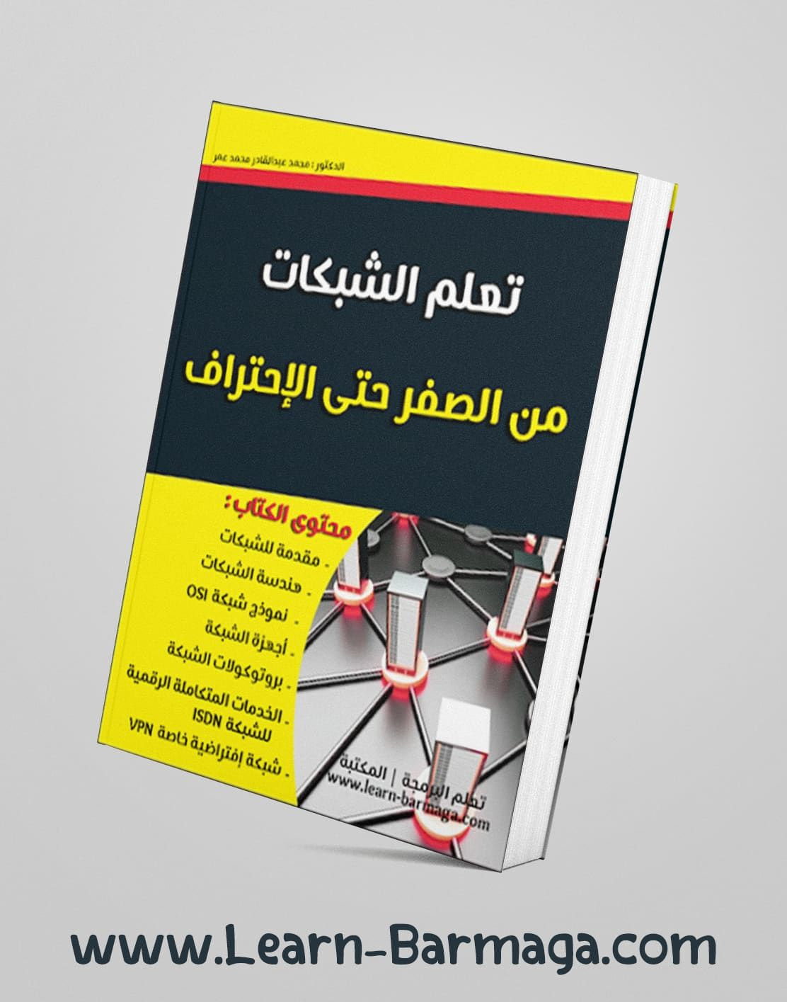 كتاب تعلم الشبكات من الصفر حتى الإحتراف Book Cover Books Learning