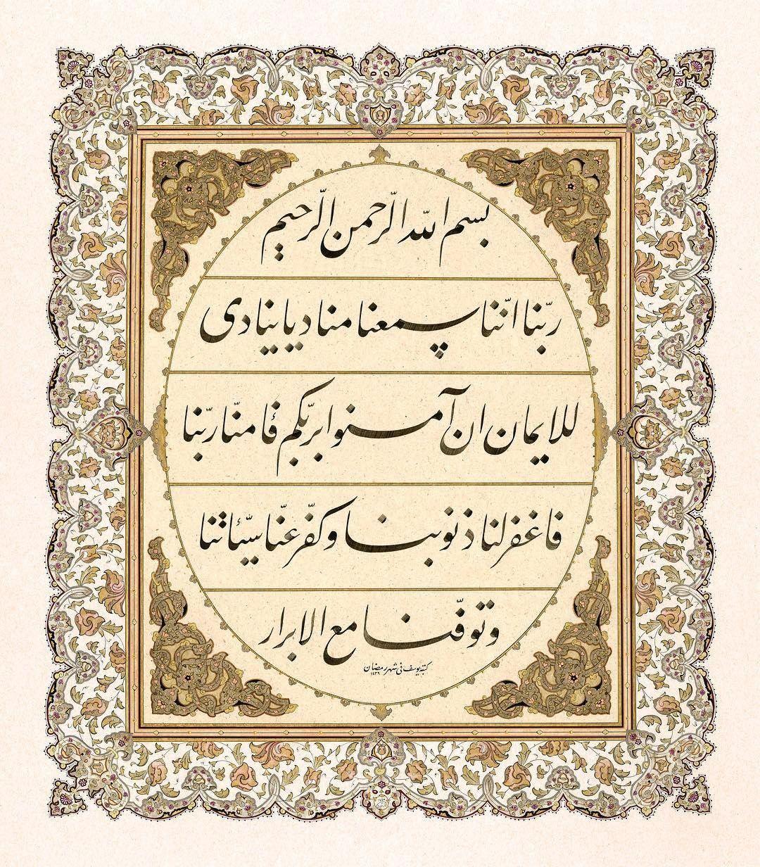 Pin by H. Bahaeddin Dumanci on Calligraphy Islamic art