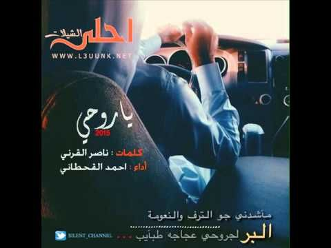 شيلة ياروحي كلمات ناصر القرني اداء احمد القحطاني 2015 Youtube Movie Posters Music
