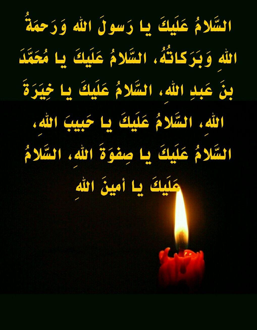 السلام عليك يا رسول الله مكتوبة