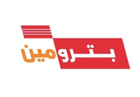 وظائف جدة وظائف إدارية بمجال الموارد البشرية للنساء والرجال في شركة بترومين Tech Company Logos Company Logo Ibm Logo