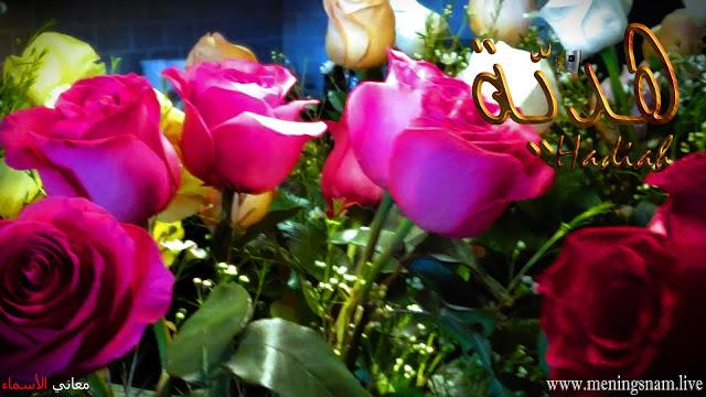 معنى اسم هدية وصفات حاملة هذا الاسم Hadya Plants Flowers Rose