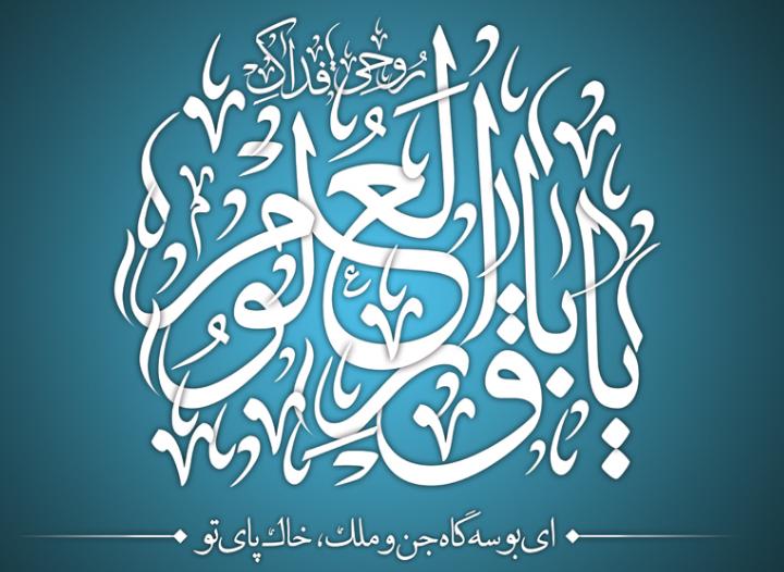 صلى الله عليك يا مولاي يا محمد باقر العلوم Art Arabic Calligraphy Calligraphy
