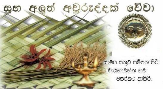 Hindu birthdays happy sinhalese new year free tamil new year hindu birthdays happy sinhalese new year free tamil new year ecards greeting cards m4hsunfo