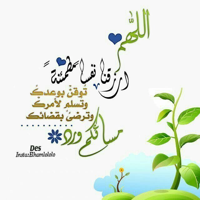 امين يارب العالمين أسعد الله مسائكم Night Wishes Photo Good Evening