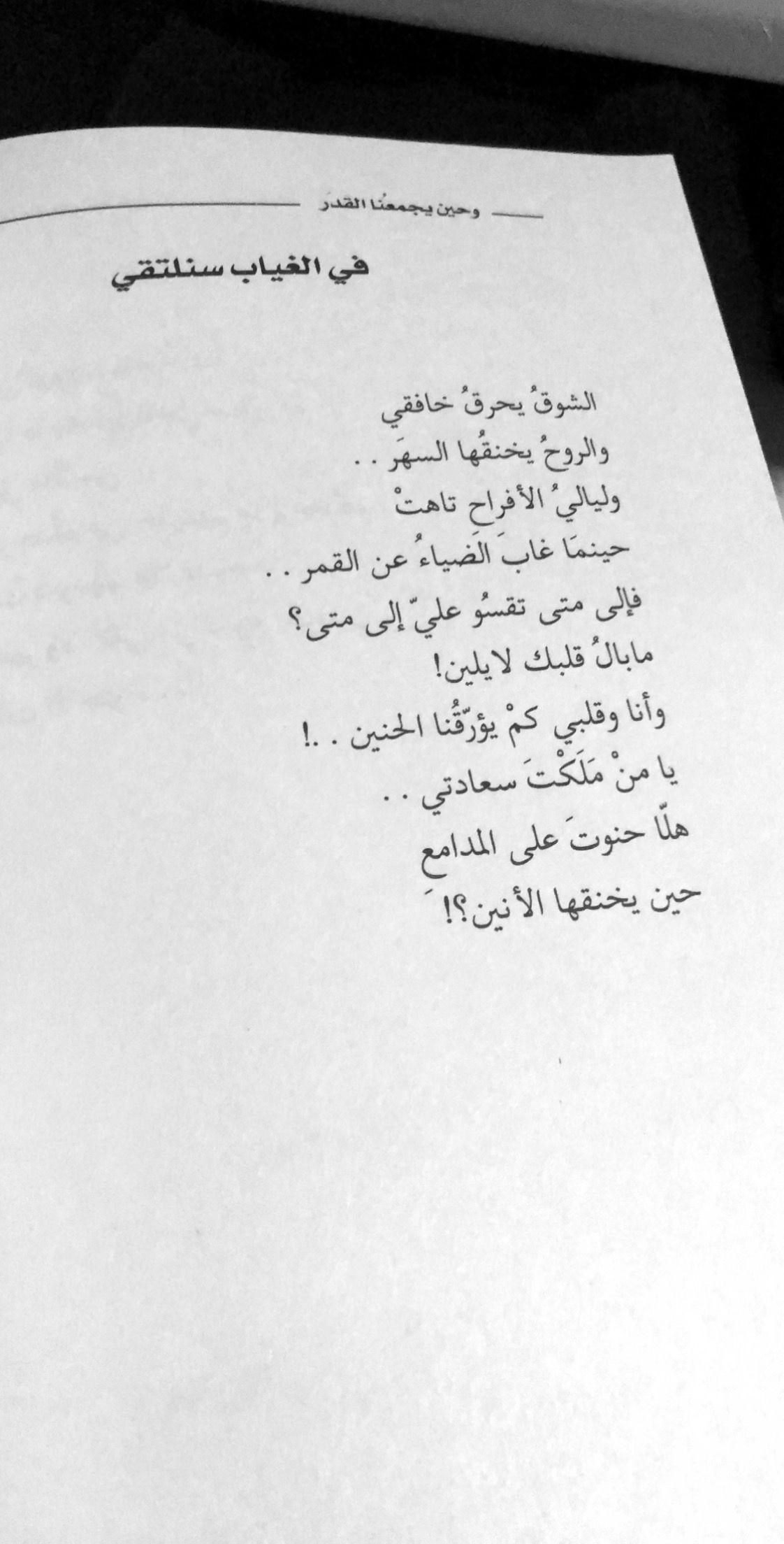 في الغياب سنلتقي Beautiful Arabic Words Arabic Words Words