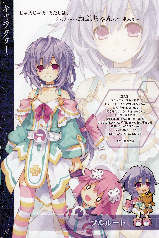 Choujigen Game Neptune Pururut art by Tsunako (Zerochan