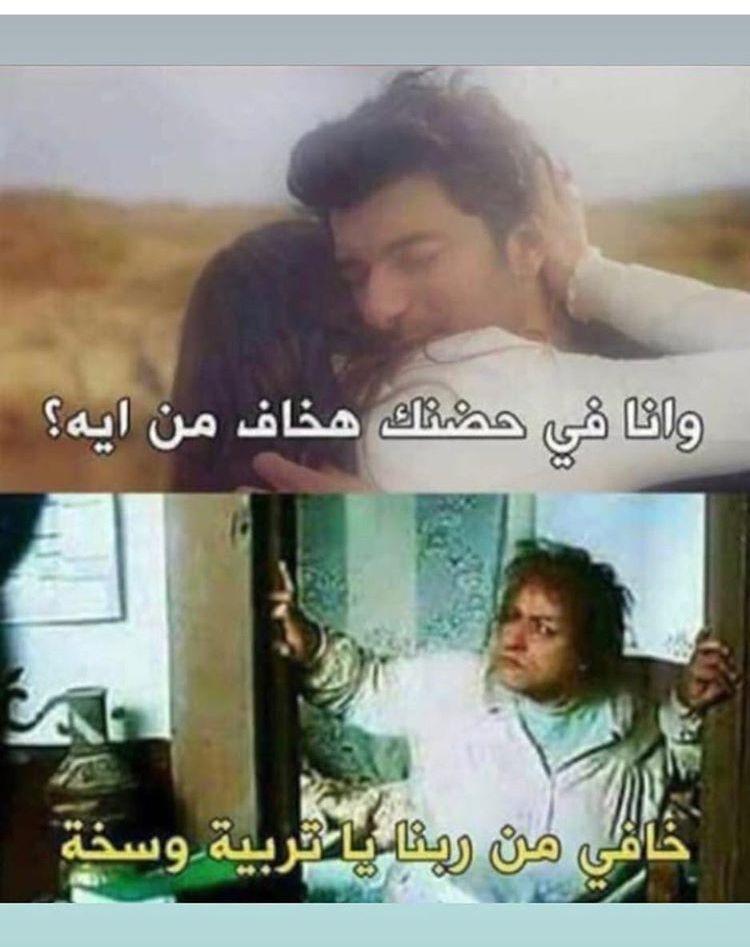خافي من ربنا ي تربية وسخة Funny Arabic Quotes Funny Picture Jokes Funny Comments