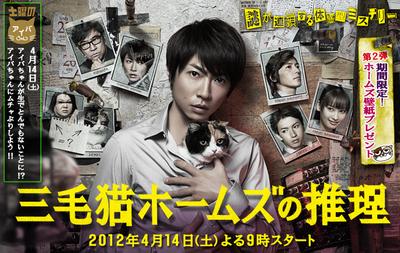 Mikeneko Holmes No Suiri Japanese Drama Drama Drama Movies