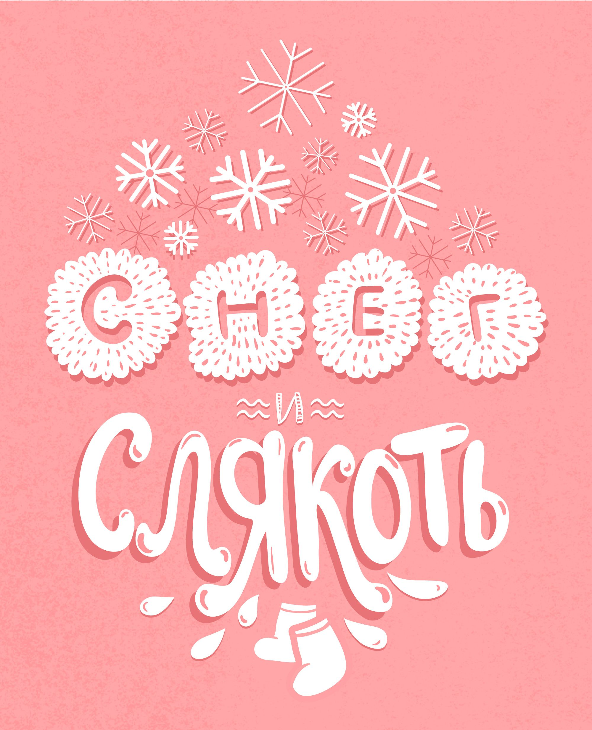 """Snow and Slush"" - Снег и слякоть. #Lettering #illustration #winter #cyrillic"