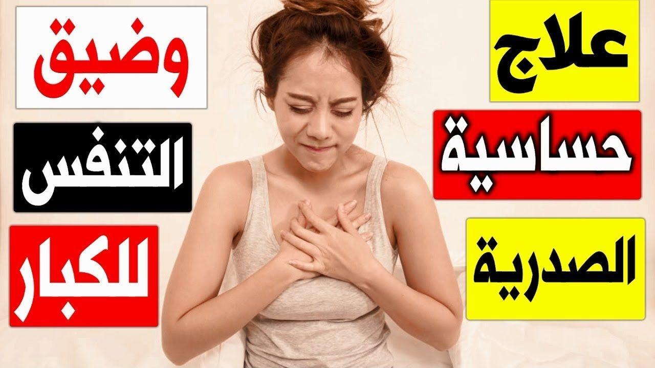 علاج حساسية الصدرية وضيق التنفس بالاعشاب للكبار اقوى واسرع علاج الربو Health