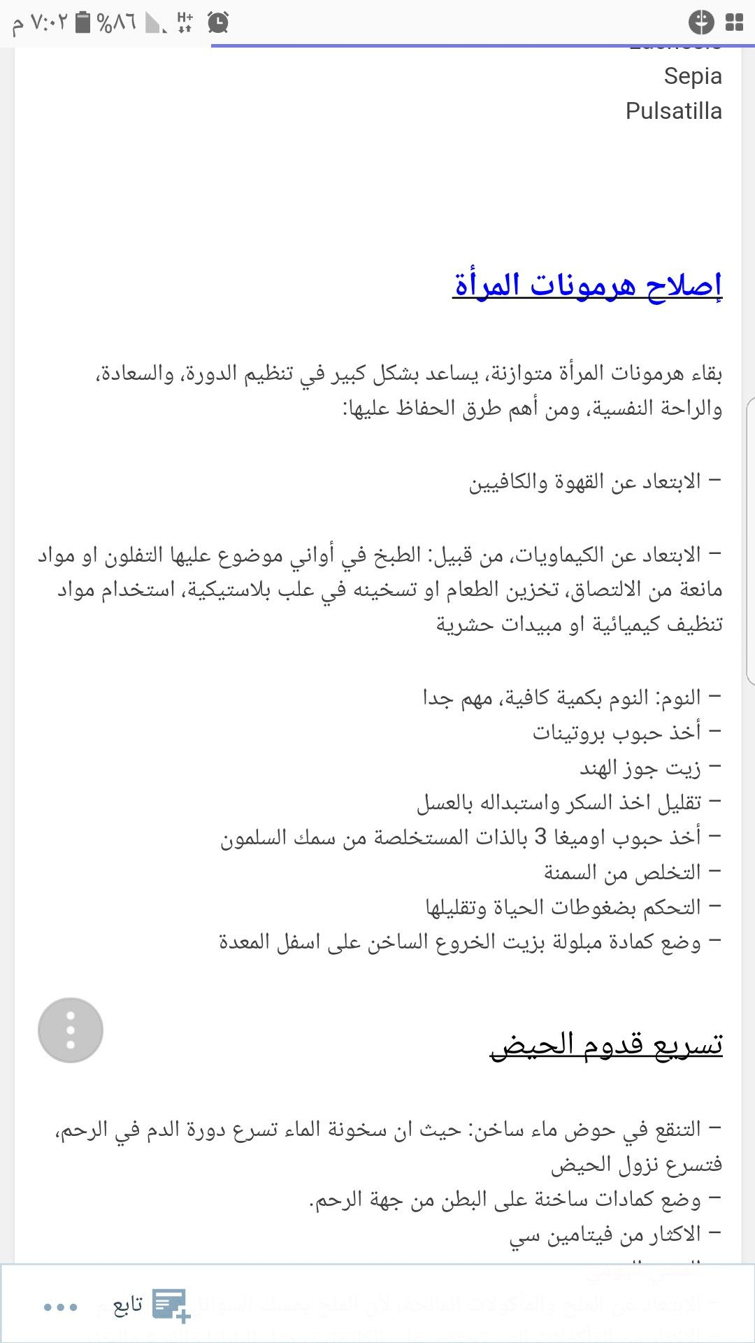 Pin By داليا محمود On حمل ونفاس Health Skin Care Beauty Care Face Care Routine
