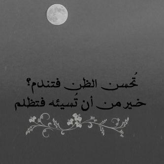 تحسن الظن فتندم خير من ان تسيئه فتظلم عالم تانى Quotes Arabic Quotes Words Quotes