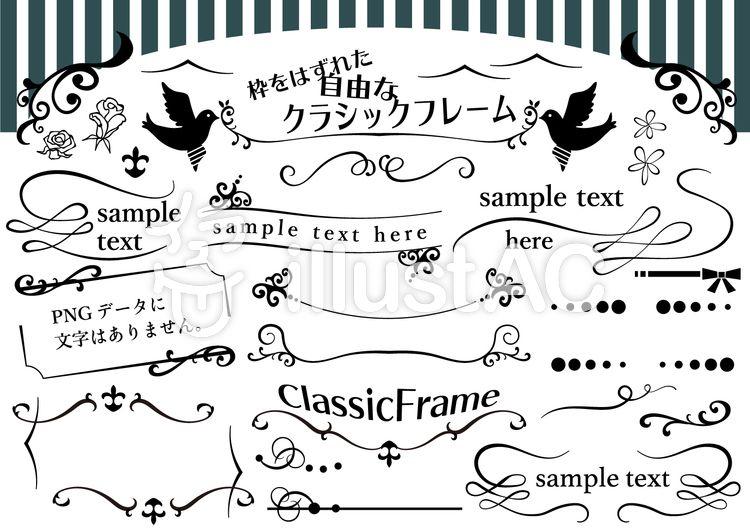 無料素材 シンプル で おしゃれ な クラシックフレーム イラスト フリー素材 フリーイラスト 無料素材 デジタル絵 Illustration Illustrator Frame フリー素材 フリー素材 イラスト フレーム イラスト