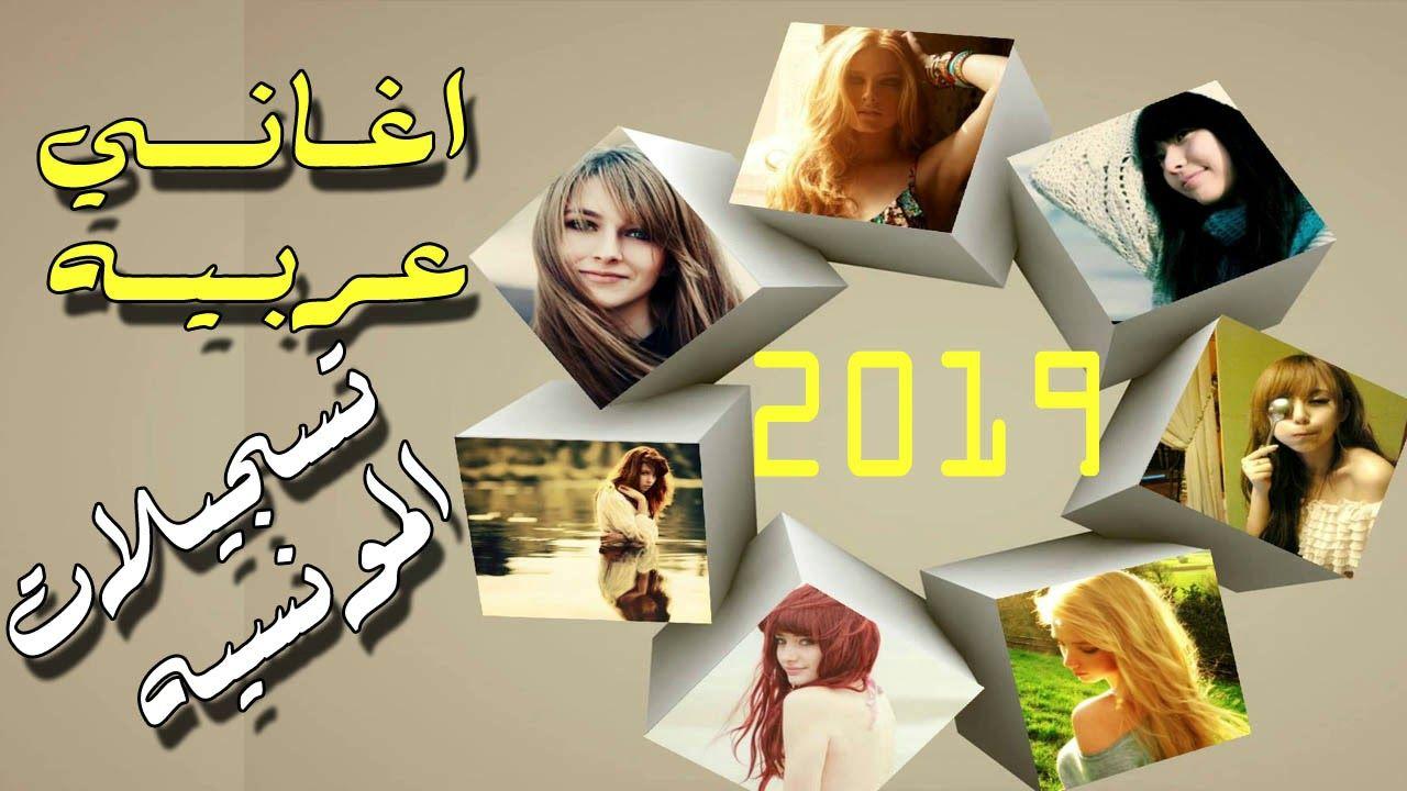 اغاني عربيه مصري لبناني 2019حــصريا Polaroid Film Movie Posters Poster