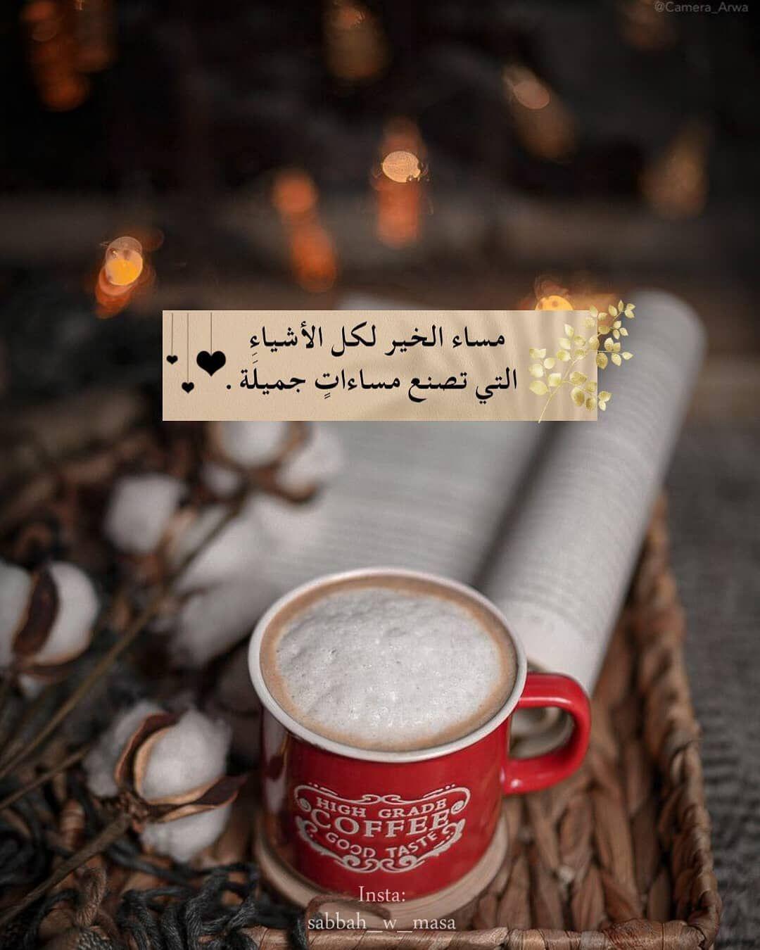 صبح و مساء On Instagram مساء الخير مساء الورد تصميم تصاميم السعو Iphone Wallpaper Quotes Love Calligraphy Quotes Love One Word Quotes