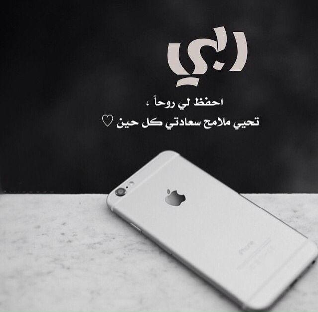 ربي احفظ لي روحا Words Quotes Bff Pictures Love Quotes