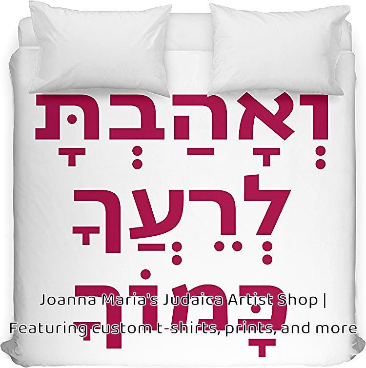 Love your Neighbor as yourself Hebrew quote #Love #Torah #Bible #Inspiring #BiblicalQuote #LoveYourNeighbor #LoveYourFellow #Hebrew #typography #words #JewishGift #Jewish #Judaica #Justice #bedding #duvet Joanna Maria's Judaica Artist Shop dsa