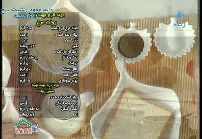 گالری ویدئو آشپزی به خانه بر می گردیم Persian Food Food Fruit