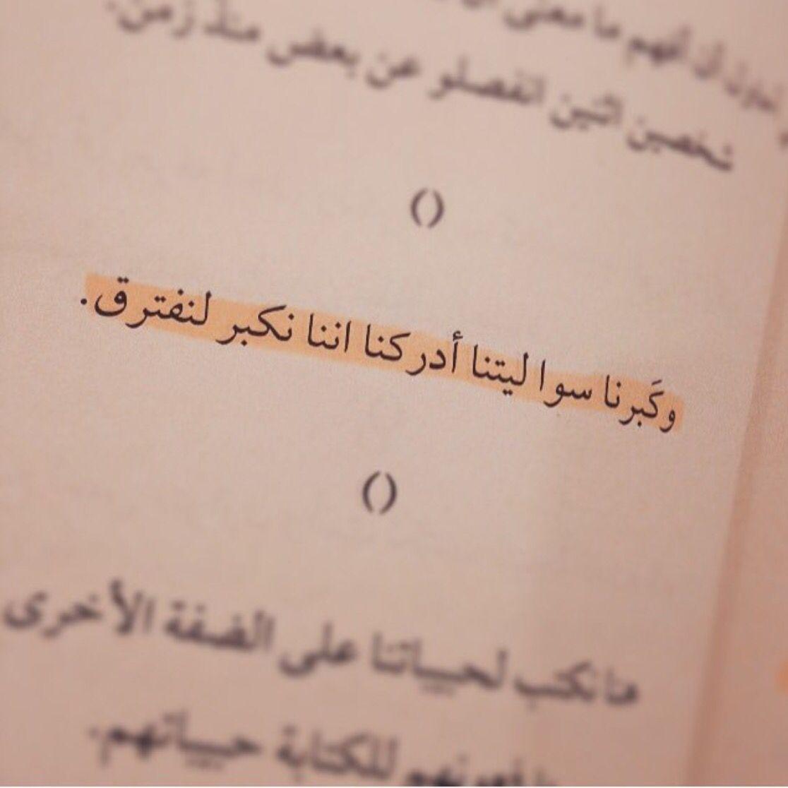 لو كنا نعلم ما كبرنا Arabic Quotes Quotes My Love