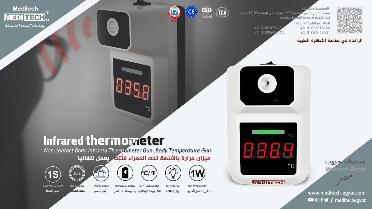 جهاز قياس درجة حرارة الجسم الترمومتر الحائيطي In 2021 Infrared Thermometer Thermometer Double Sided Adhesive